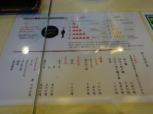 いぶし銀5 (2)