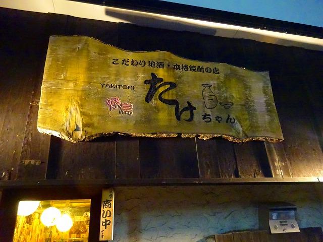 たけちゃん7 (1)