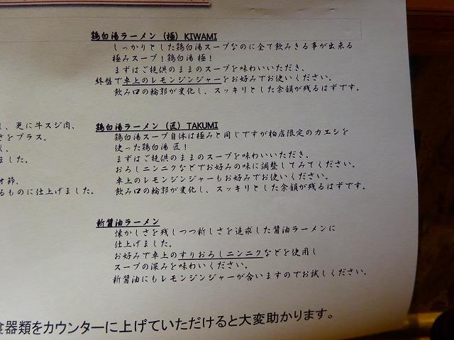 藤代 (3)