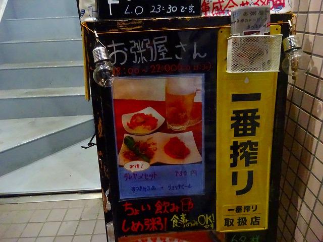 お粥屋さん3 (2)