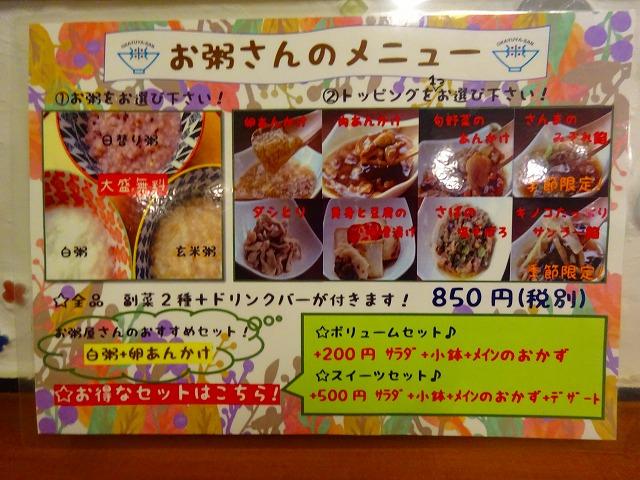 お粥屋さん3 (3)