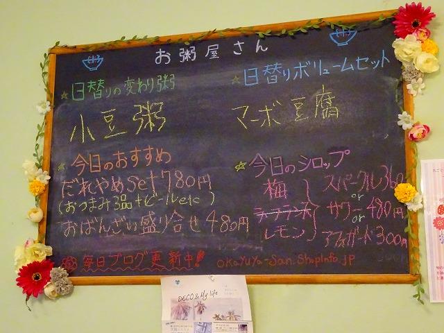 お粥屋さん3 (4)