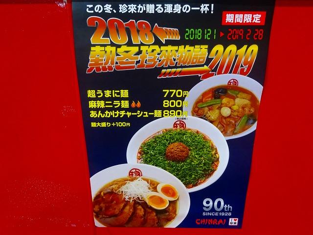 来 柏東口店3 (2)