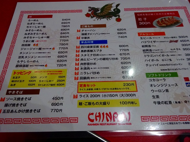 来 柏東口店3 (3)