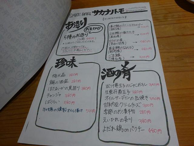 サカナノトモ2 (4)