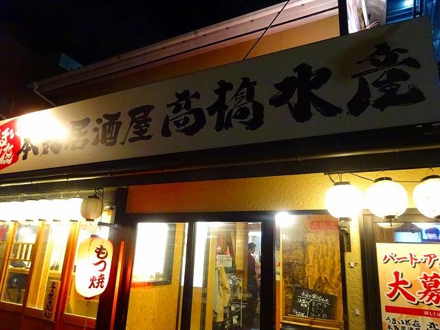 高橋水産南柏店3 (1)