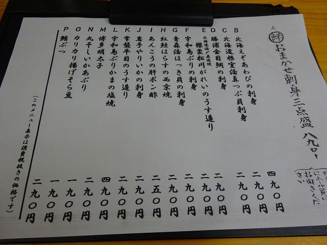 高橋水産南柏店3 (3)