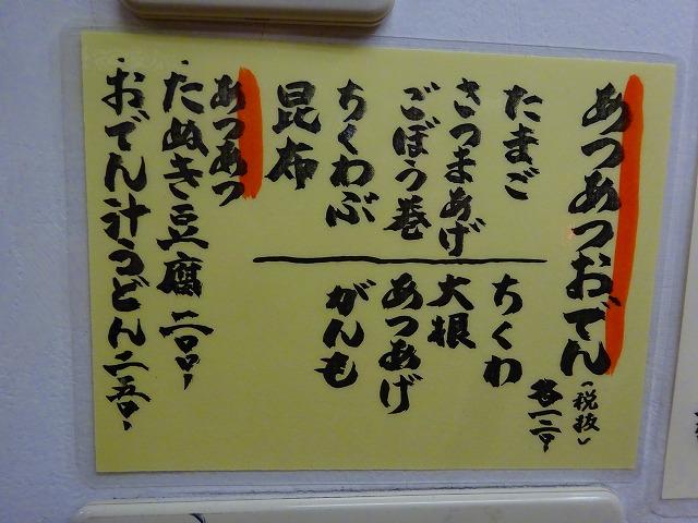 高橋水産南柏店3 (5)