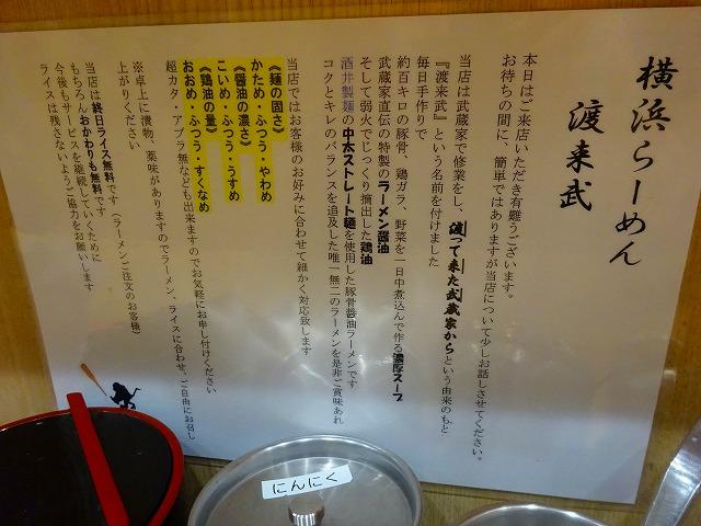 渡来武 (4)