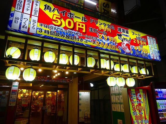 鶏ヤロー3 (1)
