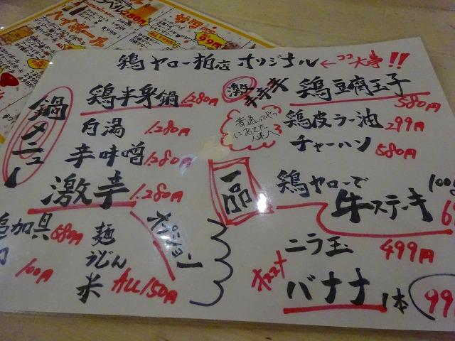 鶏ヤロー3 (2)