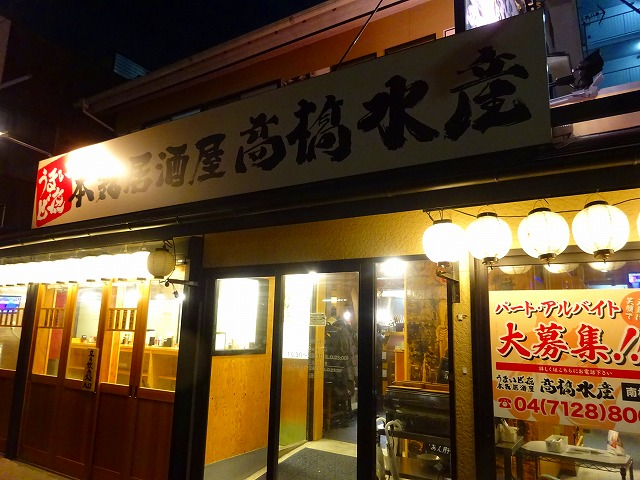 高橋水産 南柏店4 (1)