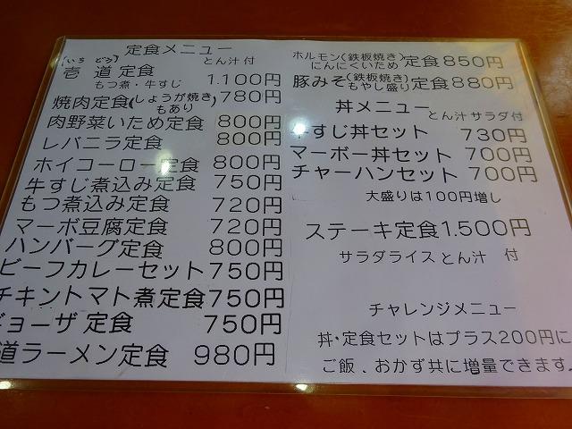 壱道3 (2)