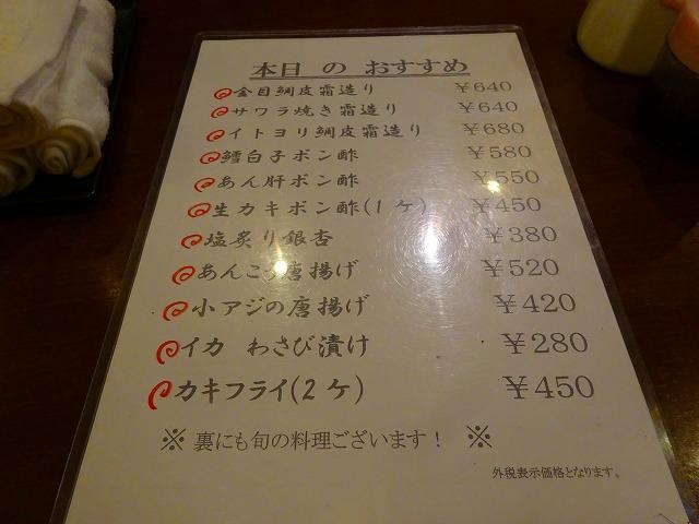 博多酒場 松戸店 (2)