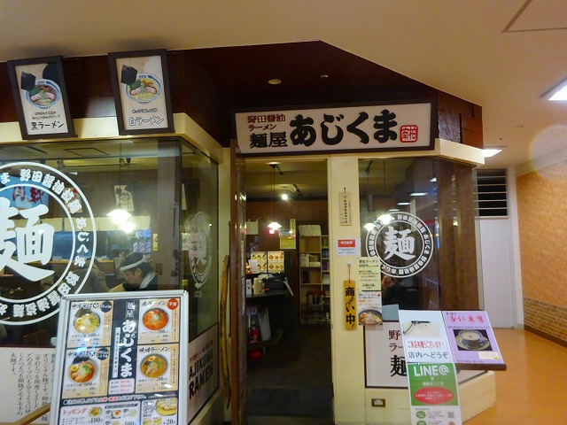 あじくま 南柏店2 (1)