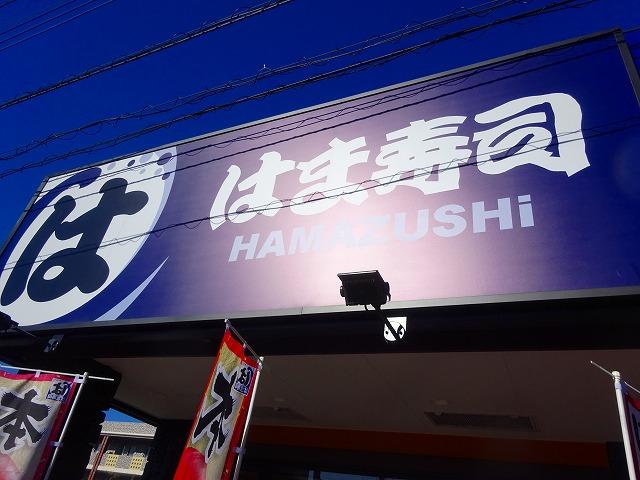 はま寿司小金原店 (1)