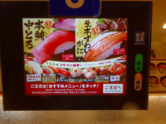 はま寿司小金原店 (2)
