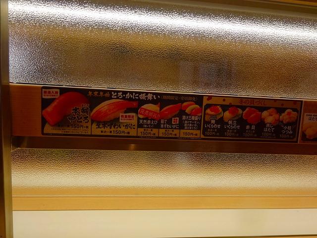 はま寿司小金原店 (5)