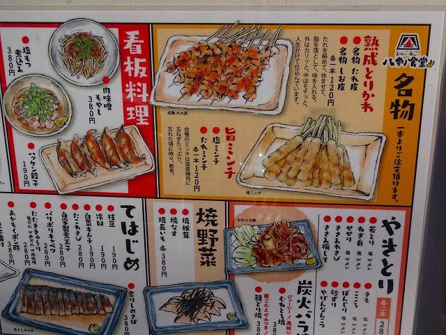 八剣食堂 (2)