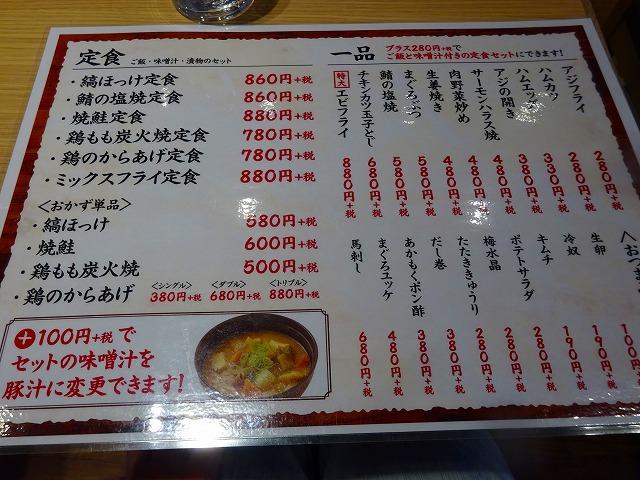 八剣食堂 (3)