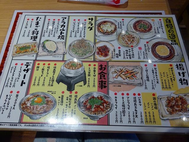 八剣食堂 (4)