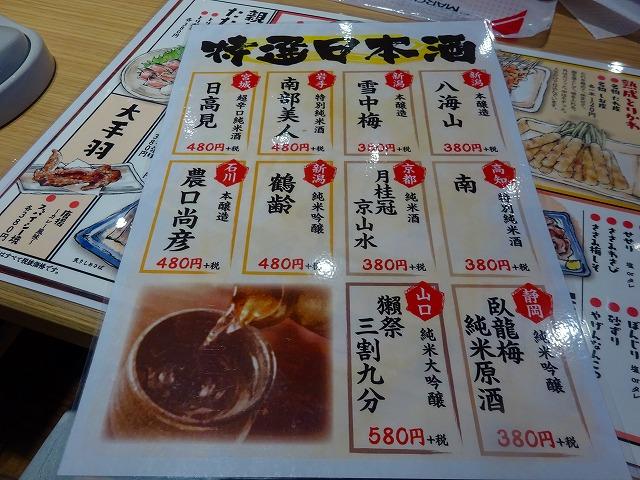 八剣食堂 (6)