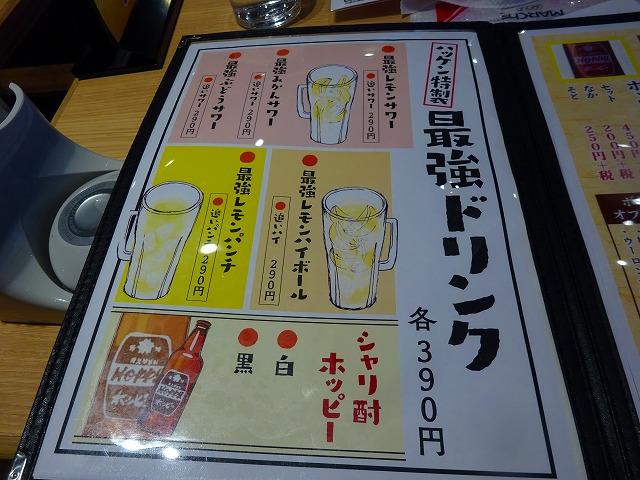 八剣食堂 (7)