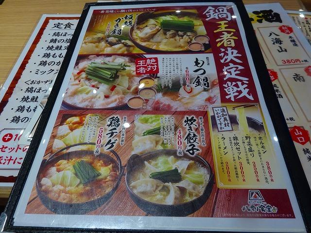 八剣食堂 (8)
