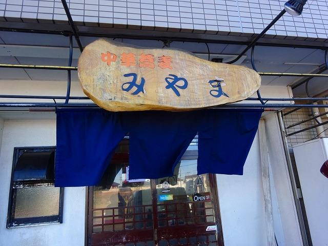 中華蕎麦 みやま2 (1)
