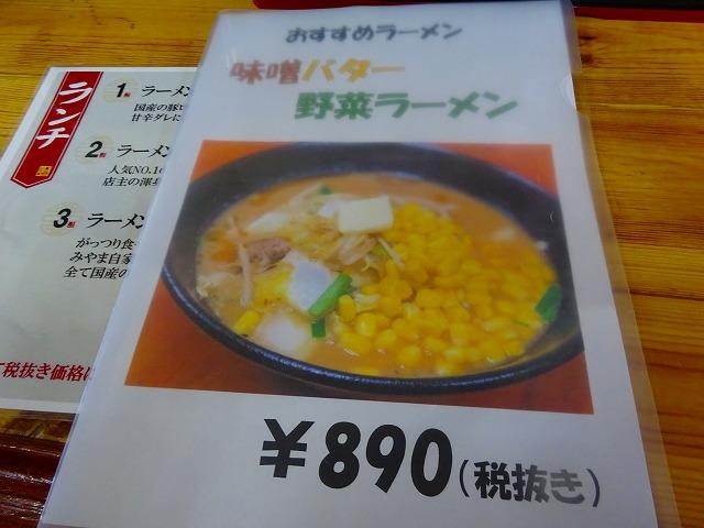 中華蕎麦 みやま2 (3)
