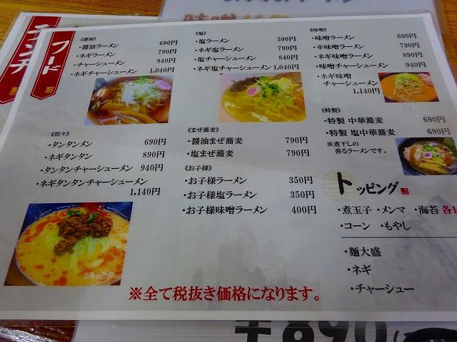 中華蕎麦 みやま2 (4)