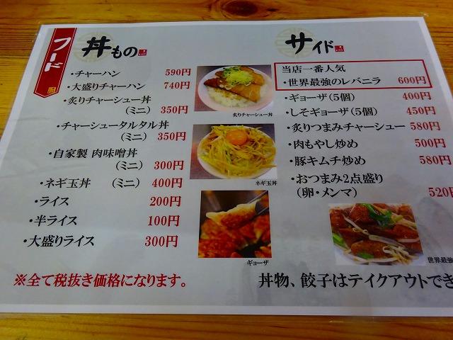 中華蕎麦 みやま2 (6)