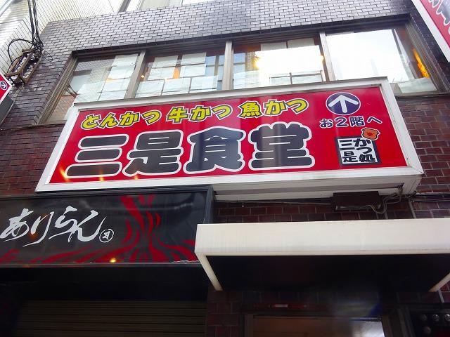 三是食堂 (1)