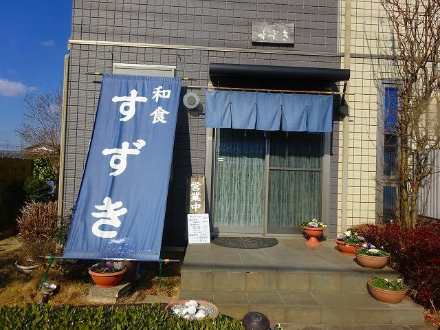 すずき (1)