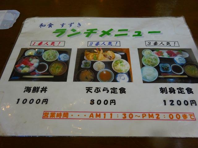 すずき (3)