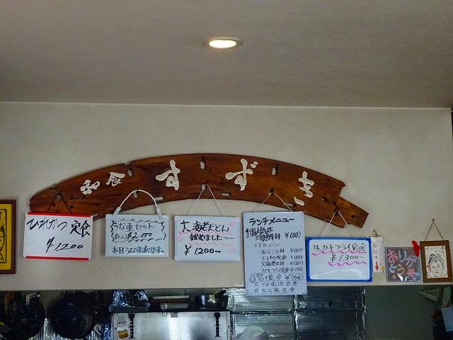 すずき (4)