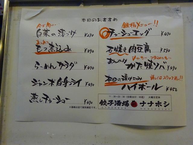 ななほし2 (2)