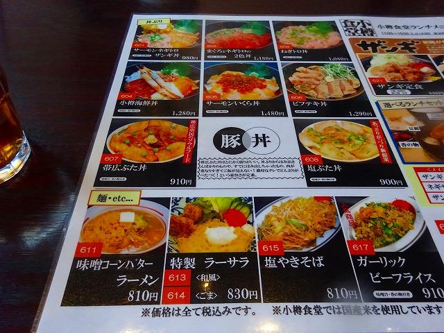 小樽食堂 (3)