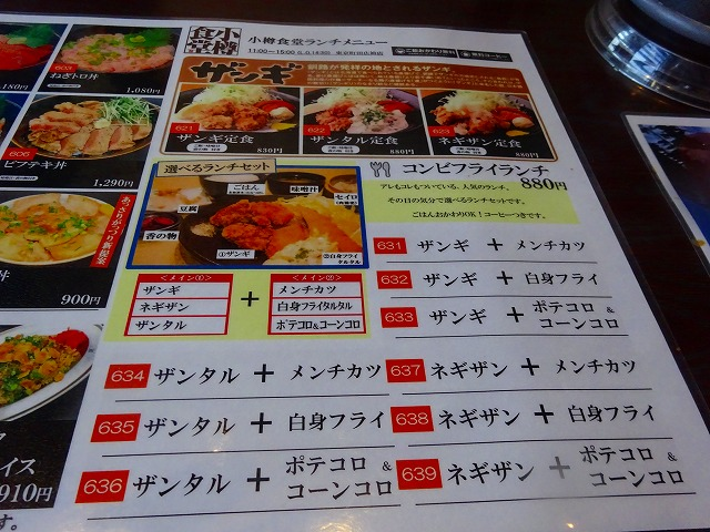 小樽食堂 (4)