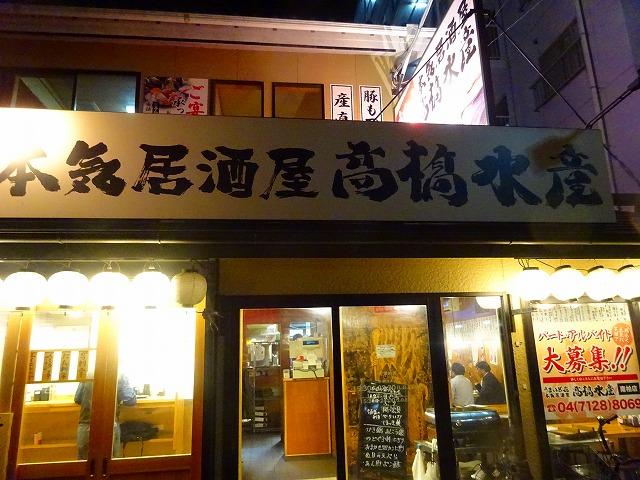 高橋水産南柏5 (1)