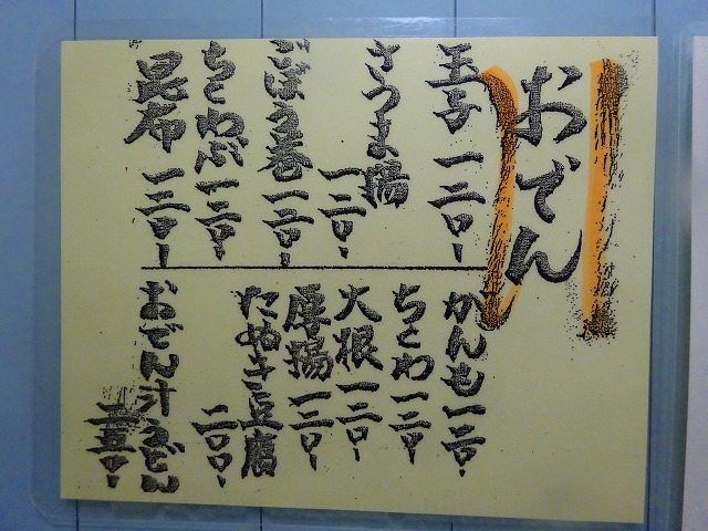 高橋水産南柏5 (11)