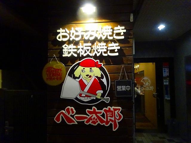 ベー太郎柏店3 (1)