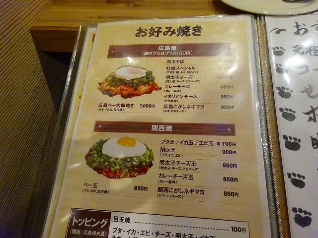 ベー太郎柏店3 (4)