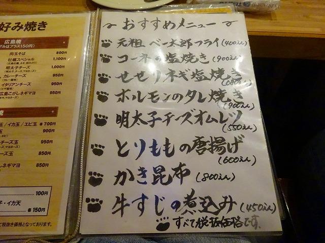 ベー太郎柏店3 (5)