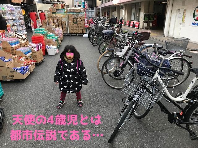 天使の四歳児は都市伝説である