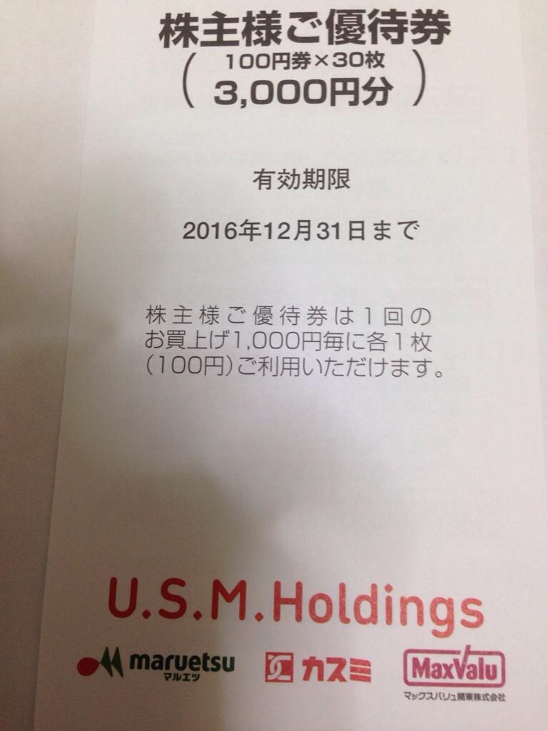 fc2blog_20160521014550a43.jpg