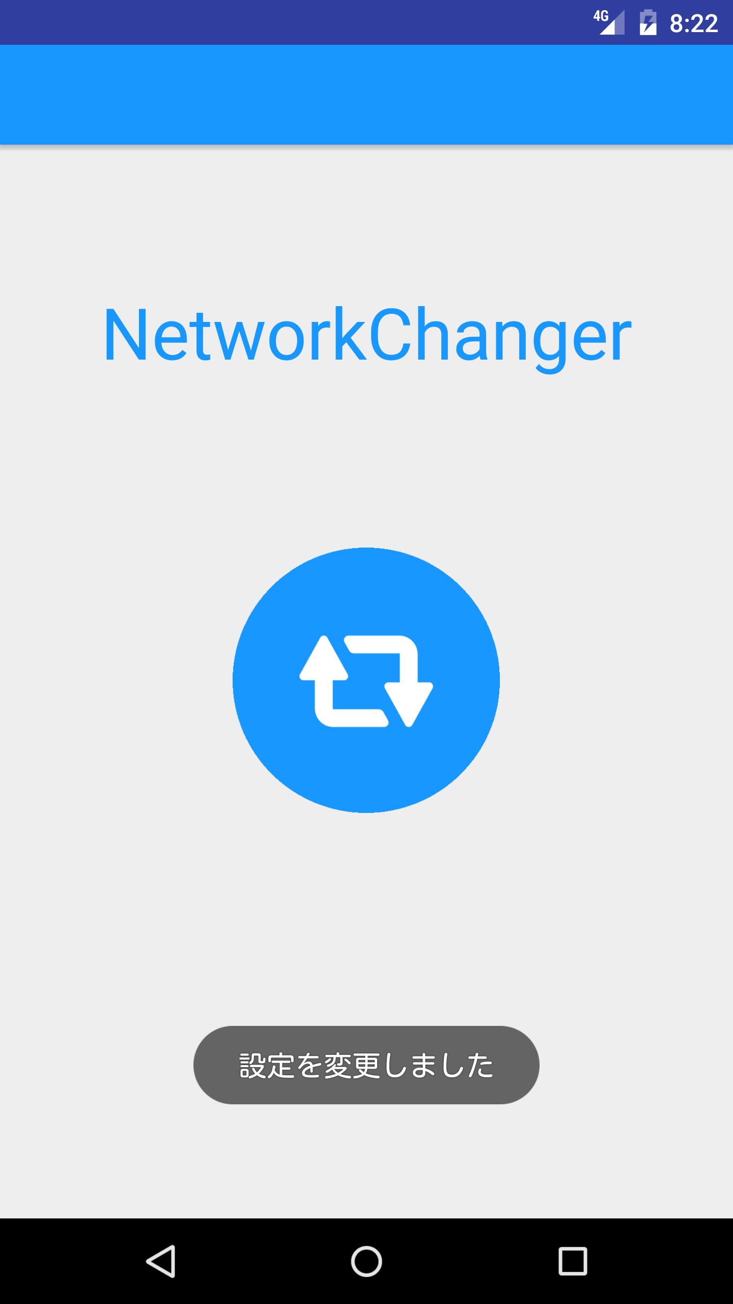 NetworkChanger_2.png