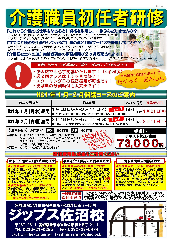 初任者研修募集チラシH31年1月-2月(総合)_ページ_1