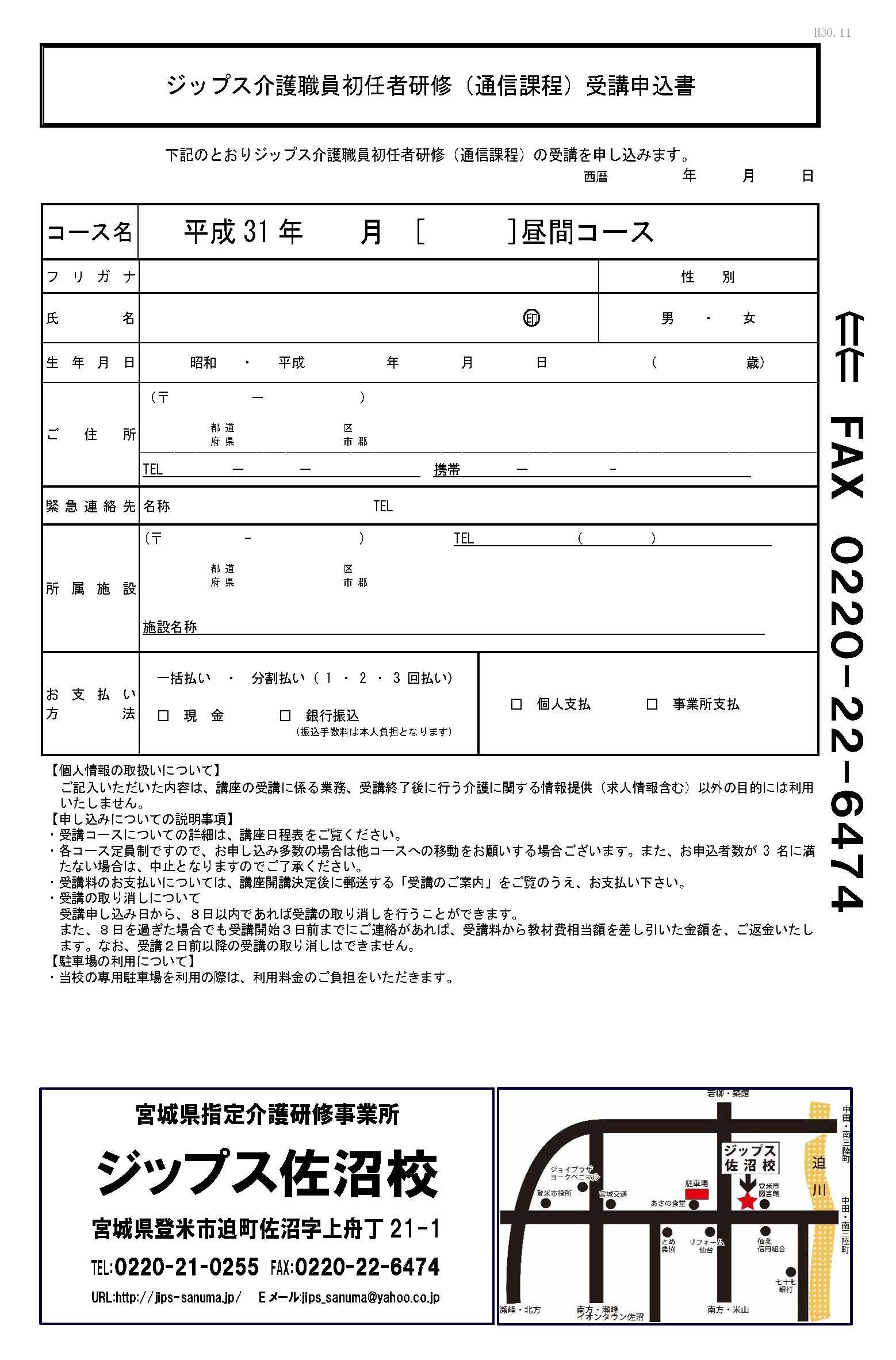 初任者研修募集チラシH31年1月-2月(総合)_ページ_2