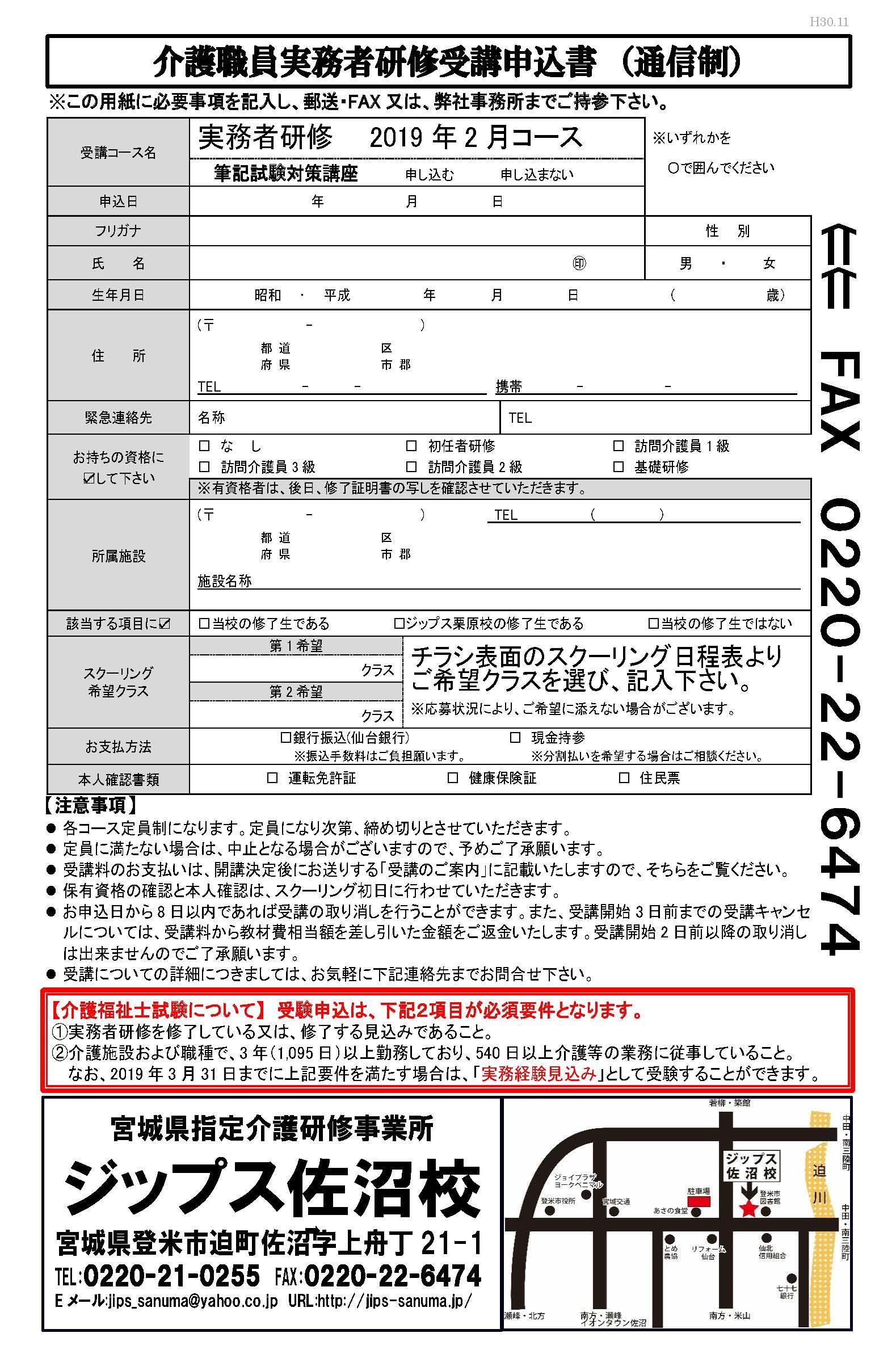 実務者総合チラシ2019年2月_ページ_2
